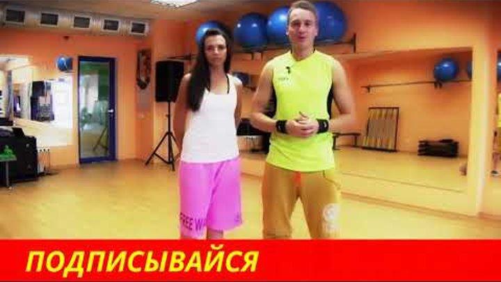 Видео урок зумбы на русском языке Базовые движения