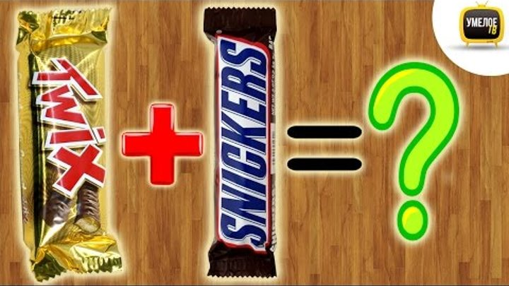 Что будет, если скрестить TWIX и SNICKERS??? / What happens if you mix TWIX and SNICKERS???