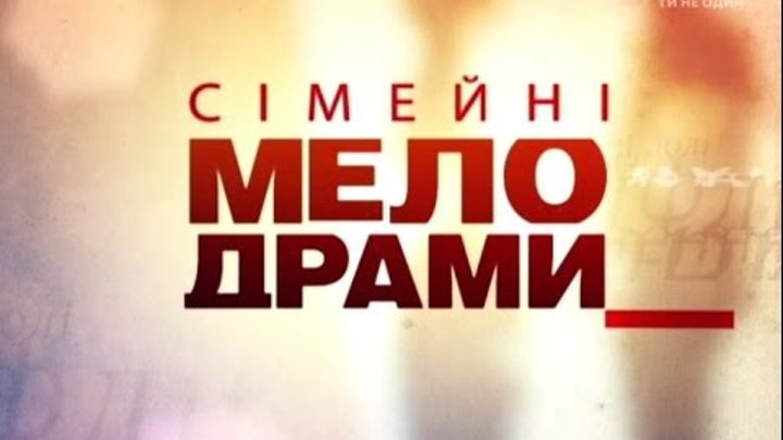 Сімейні мелодрами. 6 Сезон. 124 Серія. Аферисти