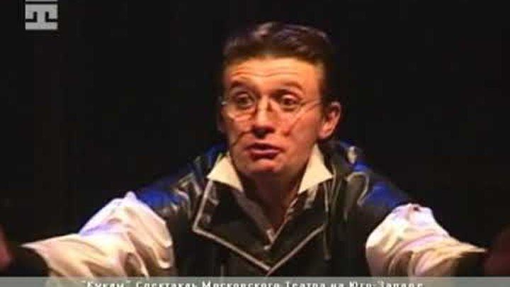 Куклы В. Белякович Московский театр на Юго-Западе ч.1 #ПолныеВерсииСпектаклей