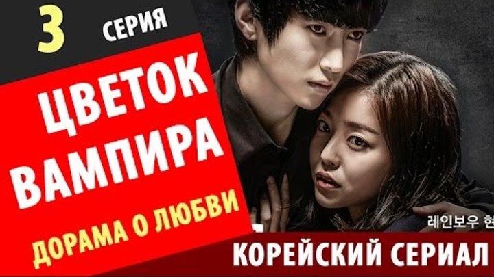 ЦВЕТОК ВАМПИРА 3 серия Вампирский цветок корейские сериалы с русской озвучкой корейские сериалы на