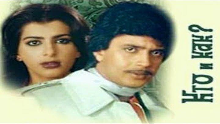Митхун Чакраборти-индийский фильм:Кто и Как?/Kaun?Kaisey? (1983г)