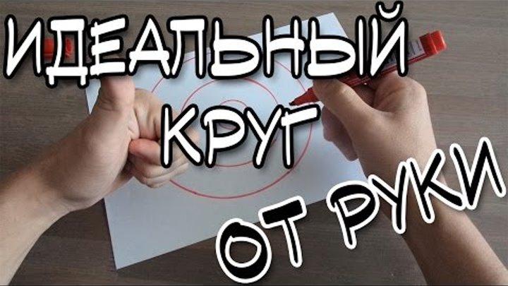Как нарисовать идеальный круг от руки • Лайфхак • Life hack