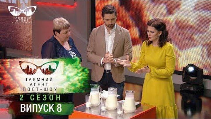 Тайный агент. Пост-шоу - Детское питание - 2 сезон. Выпуск 8 от 09.04.2018