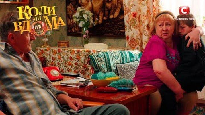 Коли ми вдома. 2 сезон - 38 серия. Full HD 1080p