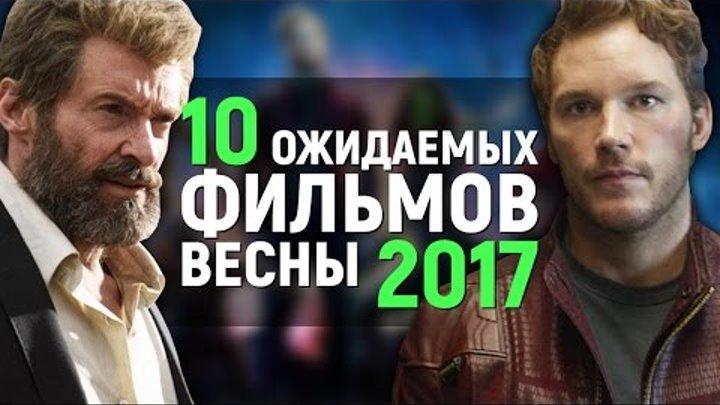 Фильмы 2017 смотреть онлайн Новинки кино 2017 года