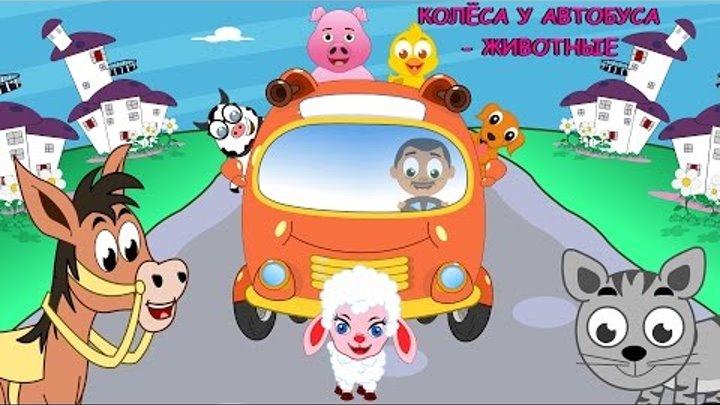 Колеса у автобуса крутятся | Животные | Как говорят животные | Детские песни