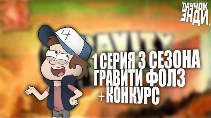 1 серия 3 сезон Гравити Фолз + МАСШТАБНЫЙ Розыгрыш!