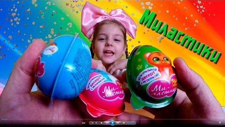 Новые КИНДЕРЫ !!! Катя открывает Миластики киндер сюрпризы