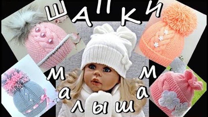 модные вязаные шапки видео журнал вязание спицами и крючком