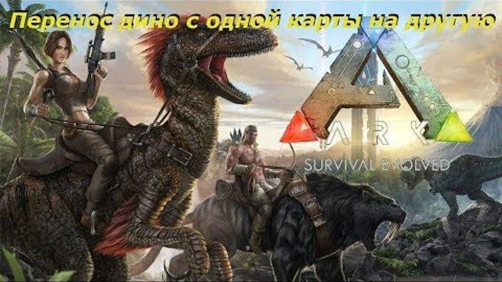 Ark Survival Evolved, (Перенос дино с одного сервера на другой)