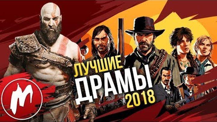 🏆 Лучшие ДРАМЫ 2018 | Итоги года - игры 2018 | Игромания