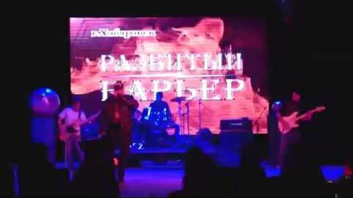 «Паутина 2015» «Разбитый барьер» г Хабаровск HD, 720p