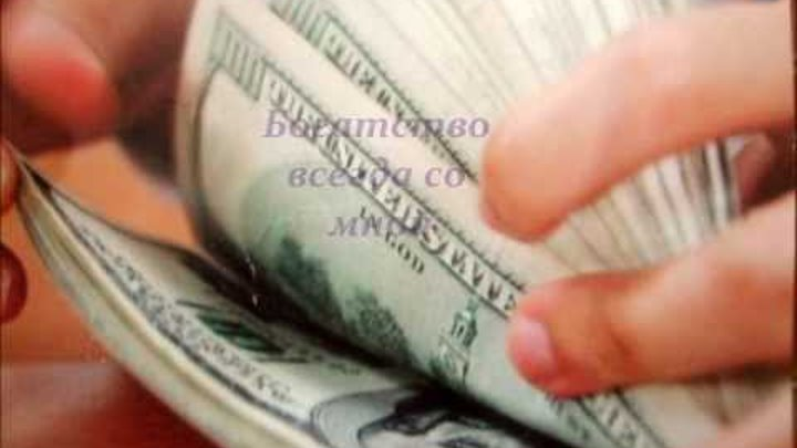 Аффирмации для привлечения денег и богатства.