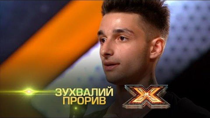 Х-фактор 7 сезон 5 выпуск - ДЕРЗКИЙ ПРОРЫВ - 24.09.2016 HD720