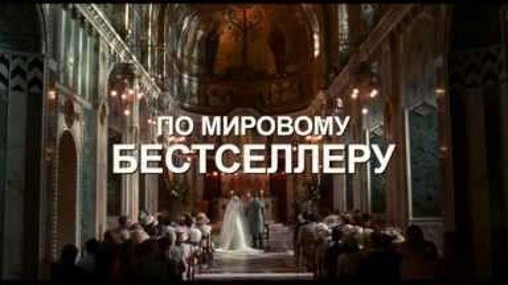 "Трейлер фильма ""Один день"" (One Day)"