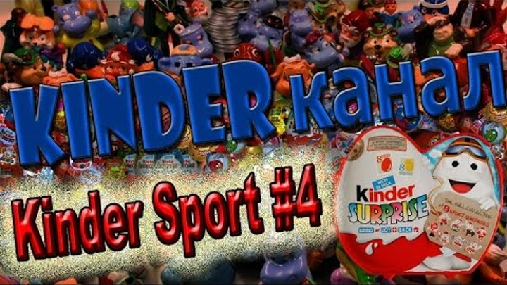 Unboxing Surprise eggs Kinder sport #4