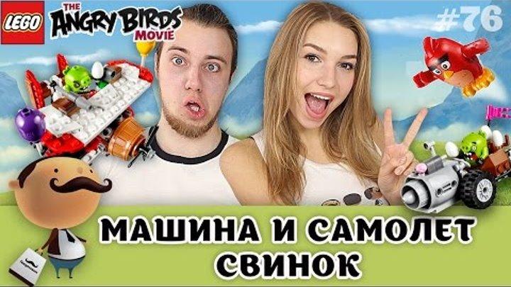 LEGO The Angry Birds Movie 75822 Самолетная атака свинок + 75821 Побег из машины свинок