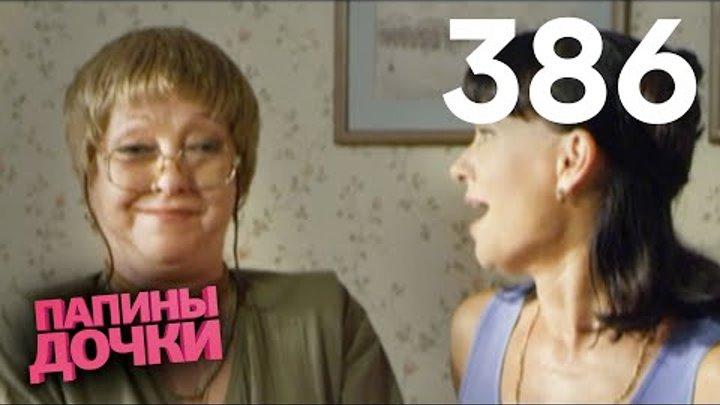 Папины дочки | Сезон 19 | Серия 386