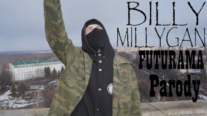 Billy Milligan - Futurama (Parody)