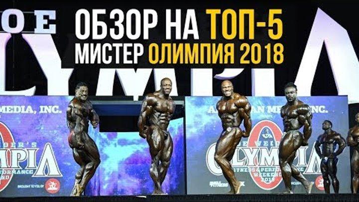 Обзор на Мистер Олимпия 2018 (Результаты Mr Olympia 2018, Бодибилдинг, Фил Хит и Шон Роден)