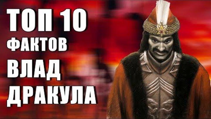 Топ 10 Фактов Влад Дракула