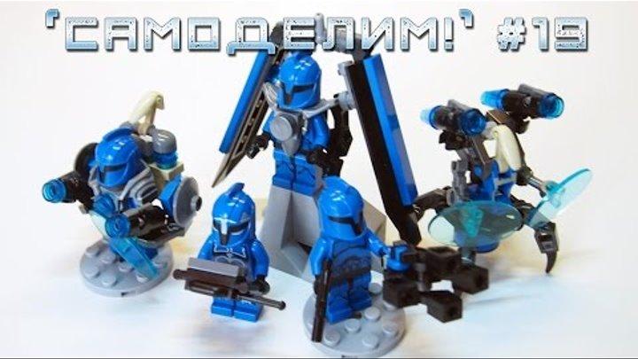 [LEGO Самоделки] Мини-робот, джетпак, экзоскелет, (MECHA / STAR WARS)
