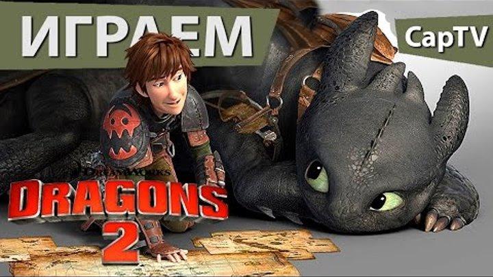 How To Train Your Dragon 2 game - Как приручить Дракона 2 Игра - Обзор, Прохождение, Let's Play