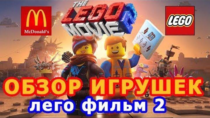 Игрушки лего фильм 2 из хэппи мил Макдональдс|минифигурки лего муви 2|lego movie 2 minifigures