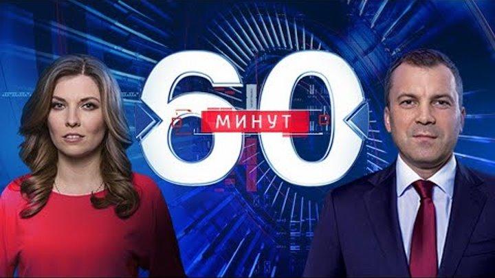 60 минут по горячим следам (вечерний выпуск в 18:50) от 24.01.2019