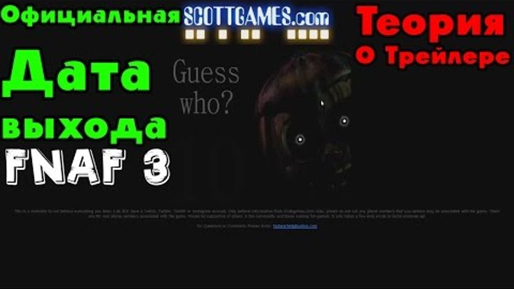 ОФИЦИАЛЬНАЯ Дата выхода Five Nights At Freddy's 3?   Новый Тизер 5 ночей у Фредди