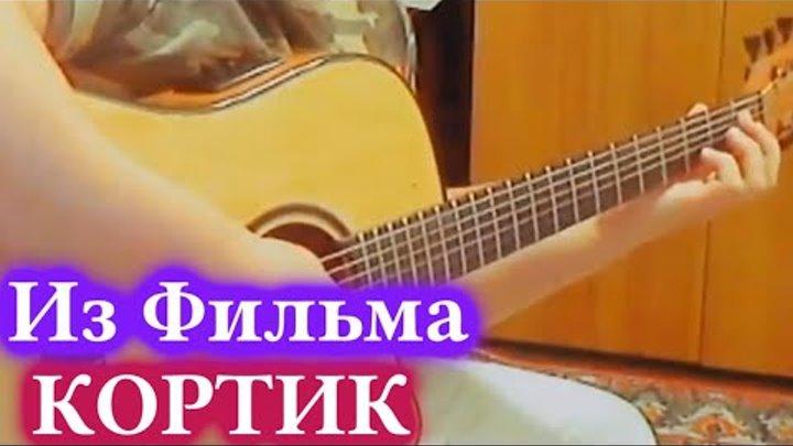 Песня Красноармейца из Фильма Кортик   Классное Переложение