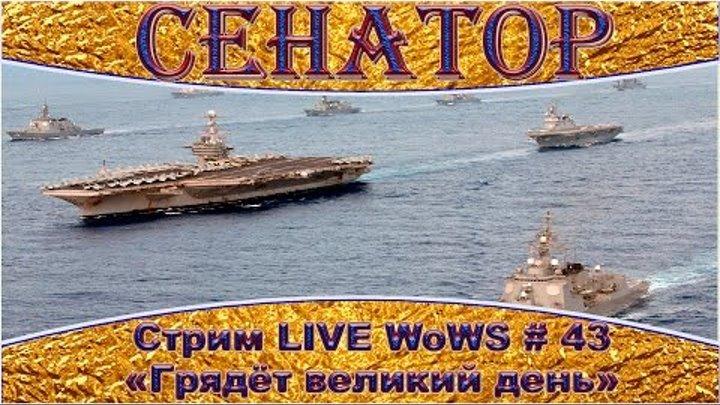 """СТРИМ с друзьями """"Грядёт великий день"""" в прямом эфире WoWS #43 World of Warships в 19:30 по МСК!!!"""