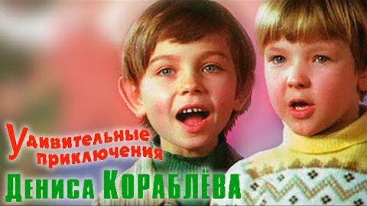 Удивительные приключения Дениса Кораблева. 2 серия (1979). Детский фильм | Золотая коллекция