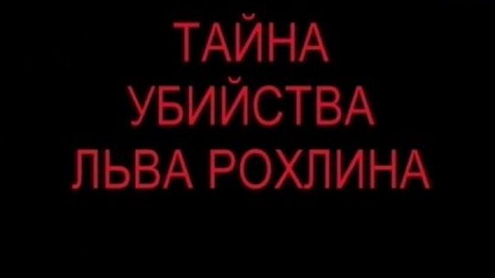 Совершенно секретно - Тайна убийства Льва Рохлина