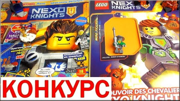 LEGO Nexo Knights Обзор: сравниваем журналы и фигурки Лего Нексо Рыцаря Ланса и бота Аарона. Варлорд
