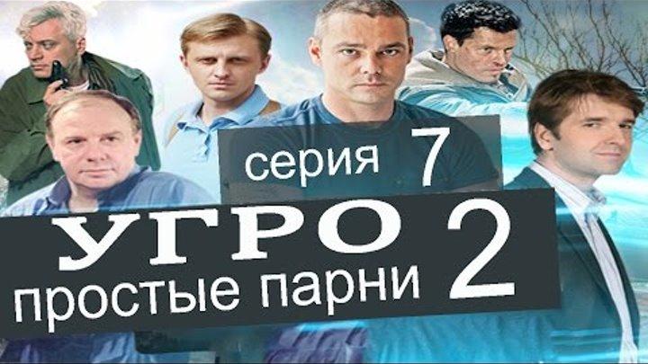 УГРО Простые парни 2 сезон 7 серия (Охота на призрака часть 3)