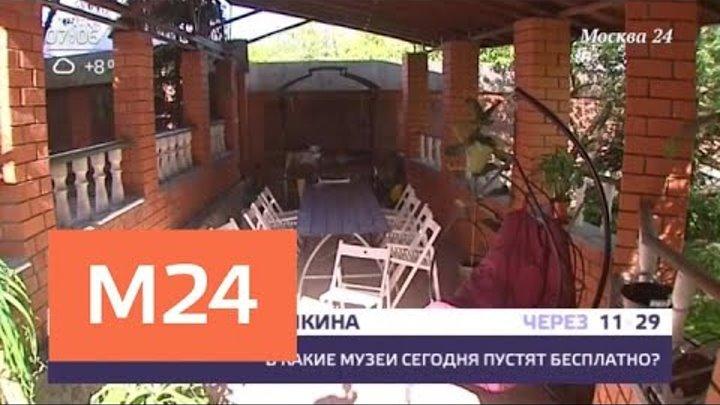 Сколько стоит снять жилье в Москве на время ЧМ-2018 - Москва 24