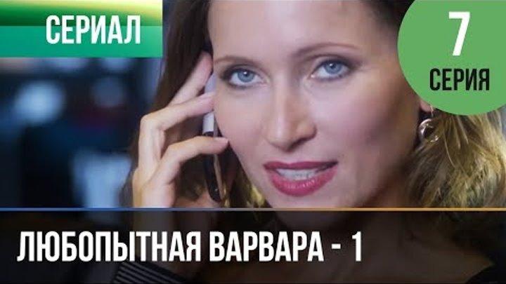 ▶️ Любопытная Варвара - 1 сезон 7 серия - Детектив | Фильмы и сериалы