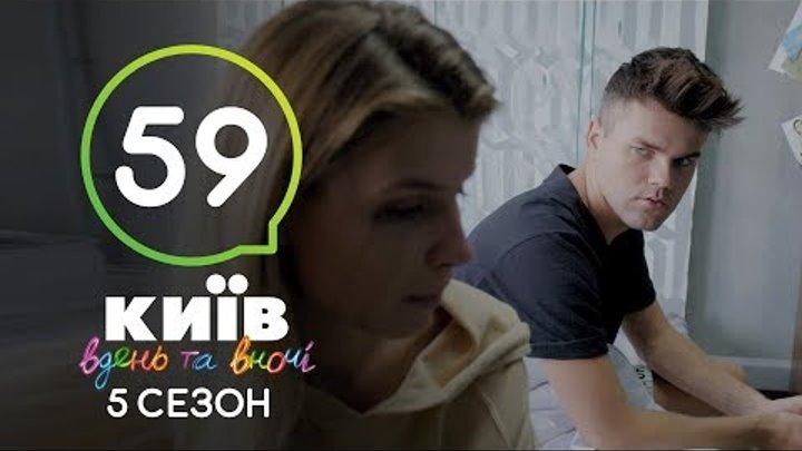 Киев днем и ночью - Серия 59 - Сезон 5