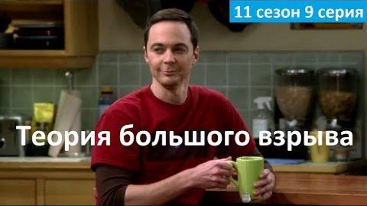 Теория большого взрыва 11 сезон 9 серия - Русское Промо (Субтитры, 2017) The Big Bang Theory 11x09