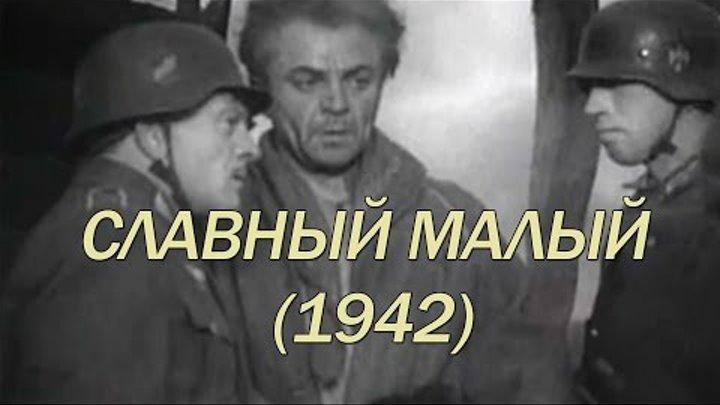 Славный малый (1942)