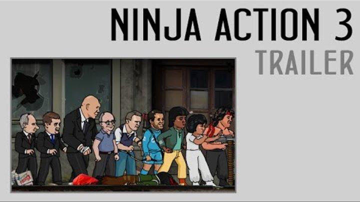 Ниндзя в деле 3. Трейлер / Ninja Action 3. Trailer