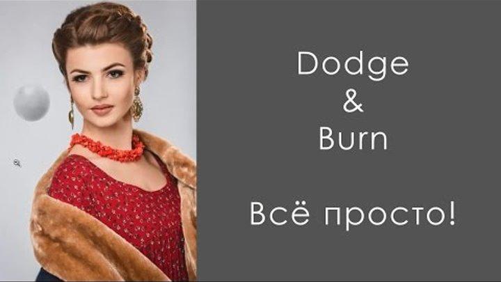 Dodge and burn - техника создания светотеневого рисунка (объема) в Photoshop, Додж энд Берн