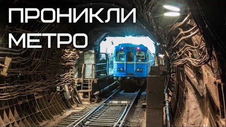 Диггеры Снова Проникли в Метро! Убегаем от поезда!