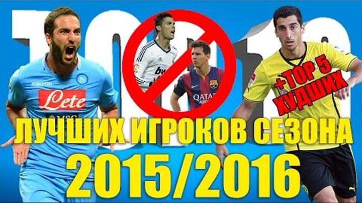 ТОП-10 лучших игроков сезона 2015-2016 годов