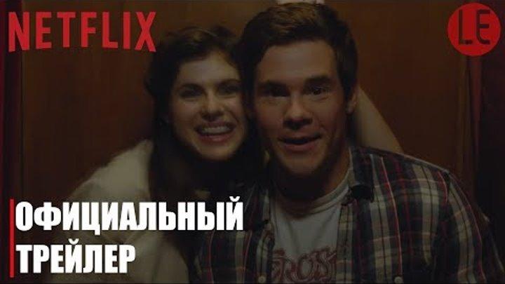 Когда мы впервые встретились | Официальный трейлер | [HD] | Netflix | LE-Production