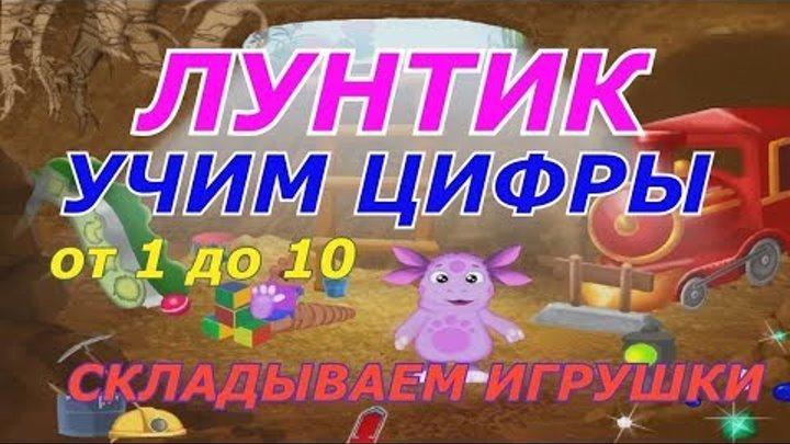 ЛУНТИК УЧИМ ЦИФРЫ от 1 до 10 Складываем игрушки Видео для детей