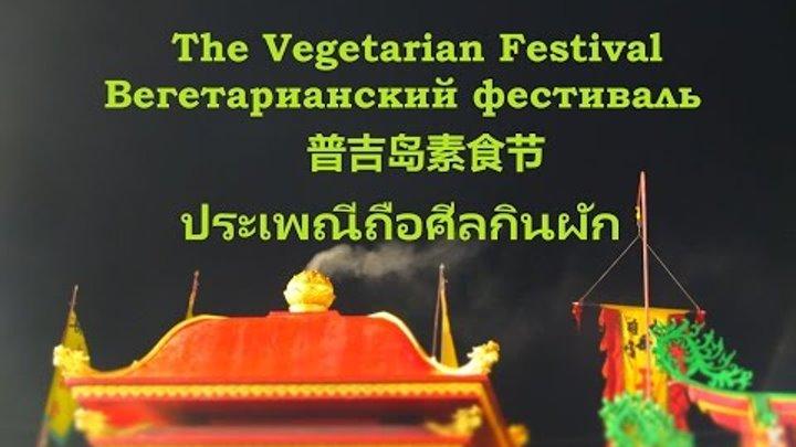 Серия 434. Ser. 434. 普吉岛素食节 Вегетарианский фестиваль Vegetarian Festival ประเพณีถือศีลกินผัก
