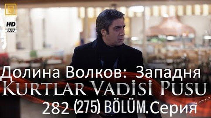 Долина Волков: Западня - серия 282 HD ( на русском )